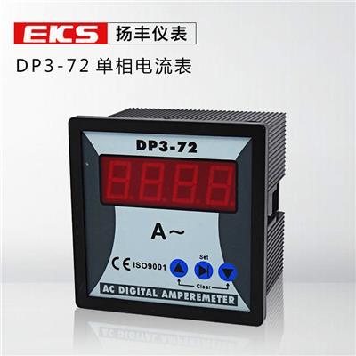 扬丰仪表 数显单相电流表 DP3-72 单相交流电流表
