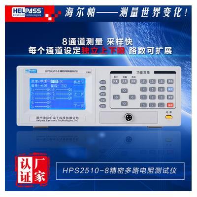 海尔帕 8路 精密多路电阻测试仪 HPS2510-8