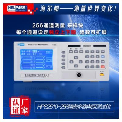 海尔帕 256路电阻测试仪 HPS2510-256