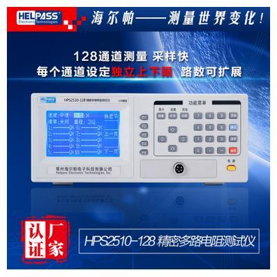 海尔帕 128路电阻测试仪 HPS2510-128