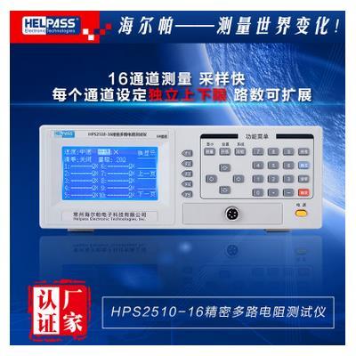 海尔帕 16路 精密多路电阻测试仪 HPS2510-16