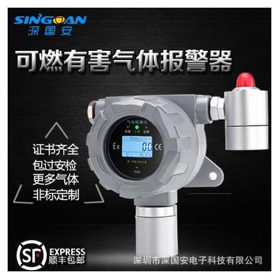 深国安 厂家直销固定式有毒有害气体检测仪硫化氢探测仪硫化氢检测仪 SGA-500A-H2