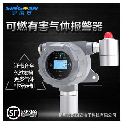 深国安 可燃气体报警器固定式液晶显示气体检测仪气体可燃气体探测器 SGA-500B-Ex