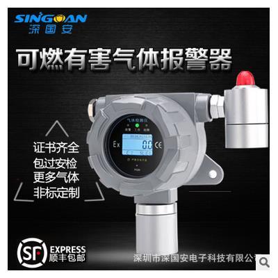 深国安 固定式有显示气体检测仪|氨气泄漏报警器 SGA-500A-NH3