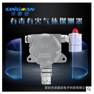 深国安 可燃气体报警器 固定式 在线检测带声光带报警 SGA-500E-Ex