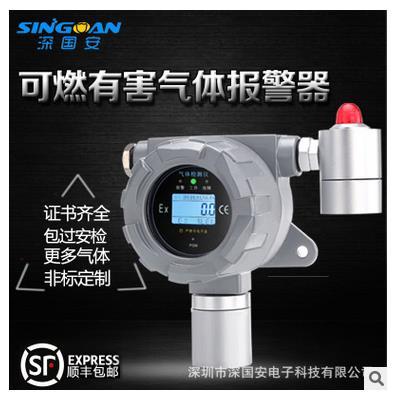 深国安 在线氧气检测仪|氧气浓度检测传感器氧气探头报警器 SGA-500B-O2