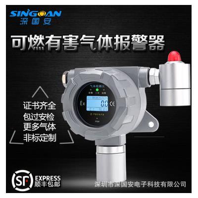深国安 在线氧气检测仪|氧气浓度检测传感器氧气探头报警器SGA-500B-O2