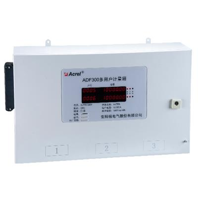 安科瑞  多用户计量箱ADF300-I-12D(4S)-Y
