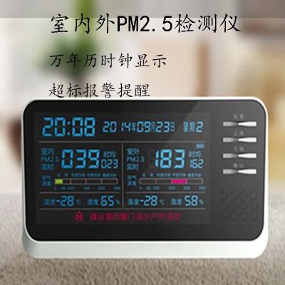 诺科兰德 环境检测仪器 室内外PM2.5监测仪超标报警提示 温湿度检测仪