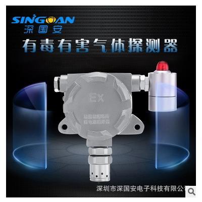 深国安 氧化碳浓度检测传感器|高精度一氧化碳报警器 SGA-500E