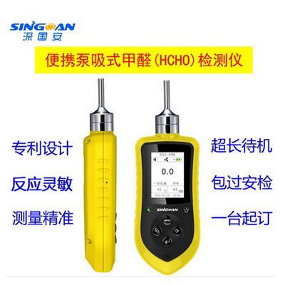 深国安 便携式泵吸式甲醛气体检测仪/HCHO浓度泄漏探测报警分析仪器 SGA-600-HCHO