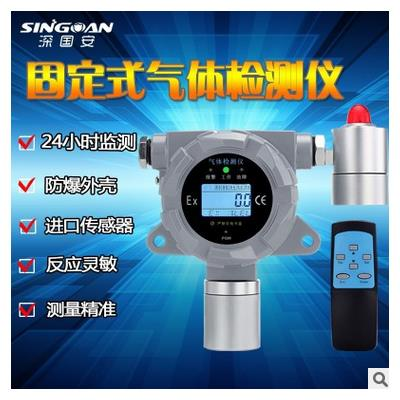 深国安 管道式R11制冷剂检测仪 氟利昂探测器 SGA-500B-FREON