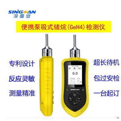 深国安 便携式锗烷气体检测仪/泵吸式GEH4气体检漏报警探测器 SGA-600-GEH4
