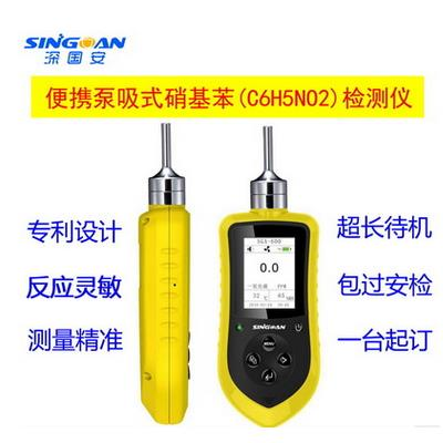 深国安 便携式硝基苯气体检测仪/C6H5NO2泵吸式气体检漏报警探测器SGA-600-C6H5NO2