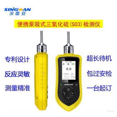 深国安 便携式泵吸式三氧化硫气体 /SO3检测仪浓度泄漏探测报警器 SGA-600-SO3