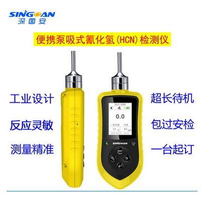 深国安 便携式HCN气体检测仪/泵吸式气体检漏报警探测器 SGA -600-HCN
