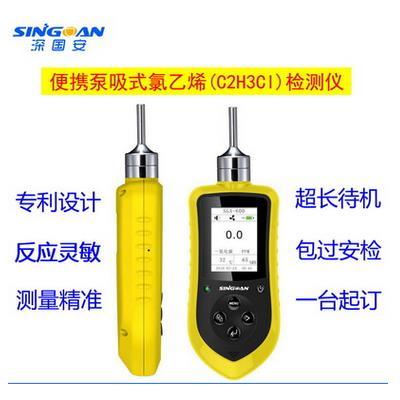 深国安 便携式氯乙烯气体检测仪/ C2H3CL泵吸式气体检漏报警探测器SGA-600- C2H3CL