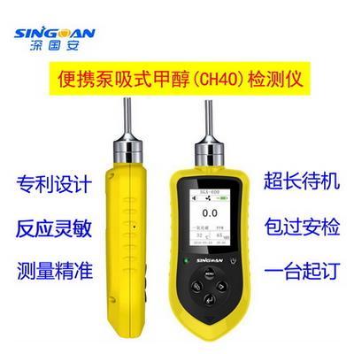 深国安 便携式甲醇气体检测仪/CH4O泵吸式气体检漏报警探测器SGA-600-CH40