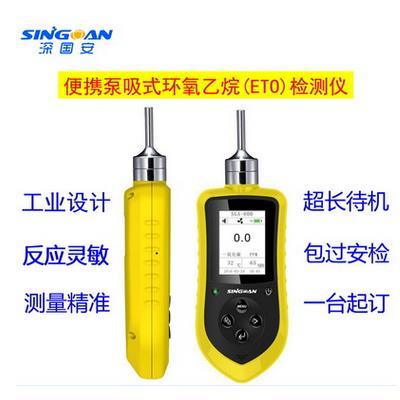 深国安 便携式泵吸式环氧乙烷气体检测仪 /ETO浓度泄漏探测报警器 SGA-600-ETO