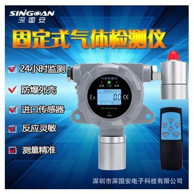 深国安 24小时在线监测可燃性气体检测仪 可燃气体报警器 SGA-500