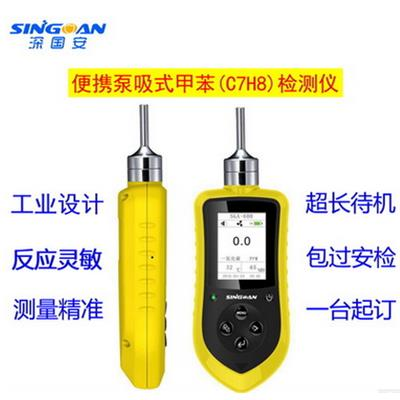 深国安 便携式甲苯气体检测仪/泵吸式C7H8气体检漏报警探测器 SGA-600-C7H8