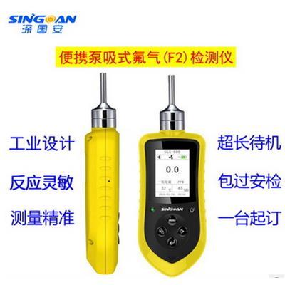 深国安 便携式氟气气体检测仪/泵吸式F2气体检漏报警探测器 SGA-600-F2