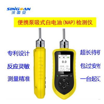 深国安 便携式白电油气体检测仪/泵吸式NAP气体检漏报警探测器 SGA-600-NAP