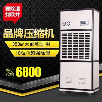 欧井 移动式OJ-10S大功率除湿器10kg/小时立式工业除湿机车间抽湿器