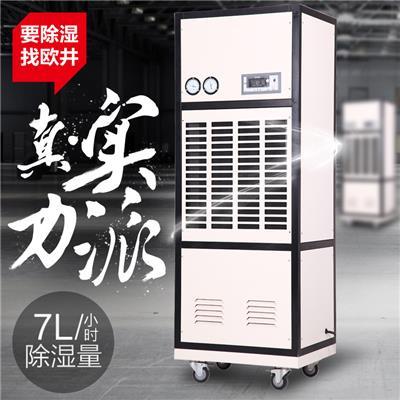 欧井 欧井工业除湿机OJ-7S大功率干燥烘干防潮设备仓库抽湿机厂家