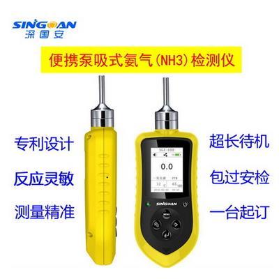 深国安 便携式氨气气体检测仪/泵吸式NH3气体检漏报警探测器 SGA-600-NH3