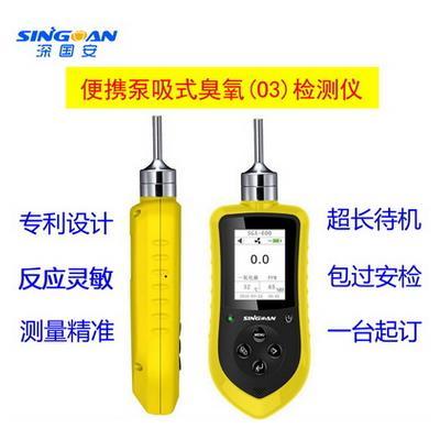 深国安 便携式臭氧气体检测仪/泵吸式O3气体检漏报警探测器 SGA-600-O3