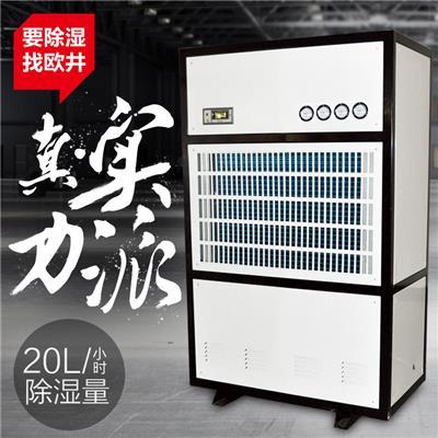 欧井 20kg/h大功率车间除湿机厂房地下室除湿器自动化霜抽湿机