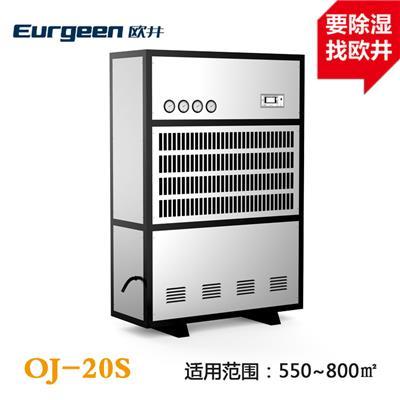 欧井 20kg/小时大功率工业抽湿机除湿机电子车间冷冻除湿器