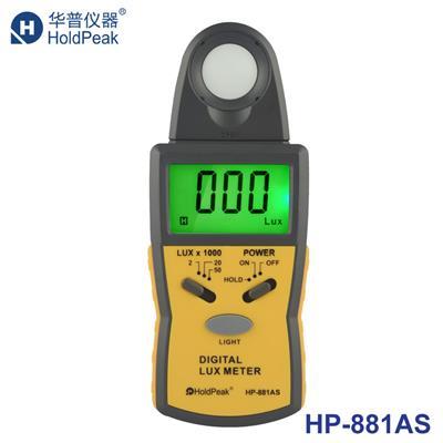 华普 供应HP-881A 可分合多功能照度计