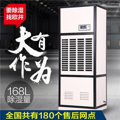 欧井 冷冻式除湿机可移动烘房除湿机全自动柜式除湿器