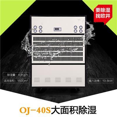 欧井 40Kg/h工业除湿机档案室除湿机车间用防潮机器升温除湿机定制