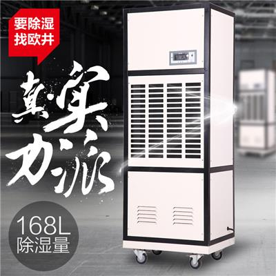 欧井 茶叶除湿机168升/天工业除湿器实验室吸湿器车间去湿机