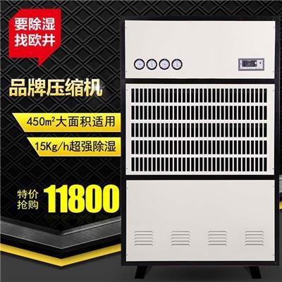 欧井 工业车间除湿机OJ15SE商用除湿机别墅地下室商业抽湿机