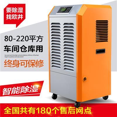 欧井 别墅除湿机空气干燥机大型高温商用抽湿机地下室除湿器