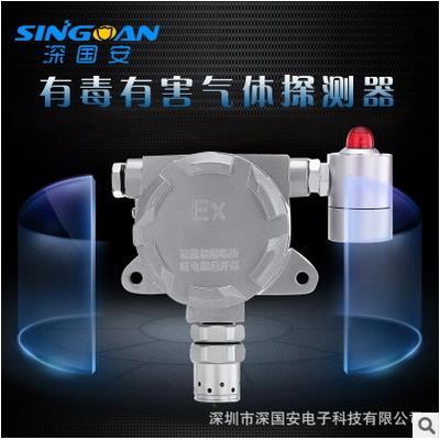 深国安 固定式甲醛泄漏探测报警器|高精度甲醛检测仪经济型无显示 SGA-500E-HCHO