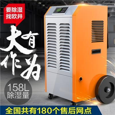 欧井 惠州小型工业除湿机自动型电子除湿器泳池抽湿器健身房除潮机