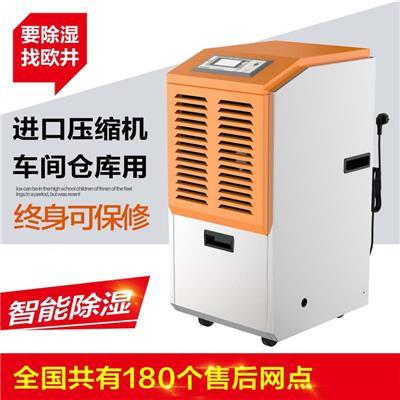 欧井 OJ-601EY工业除湿机仓库地下室别墅抽湿机器酒店商用干燥器
