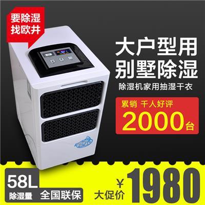 欧井 移动式家用除湿机58L/D多功能型除湿机空气干燥机干衣除潮机
