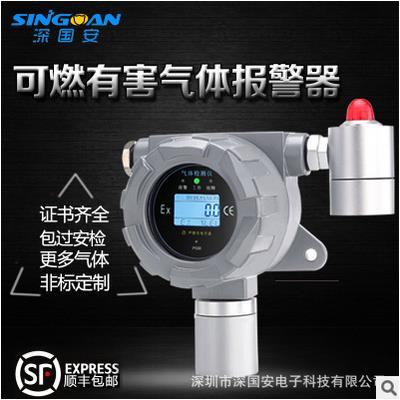 深国安 R1234YF制冷剂检测仪 SGA-500B-R1234YF