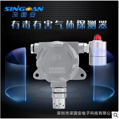 深国安 一氧化碳浓度检测传感器|高精度一氧化碳报警器 SGA-500E