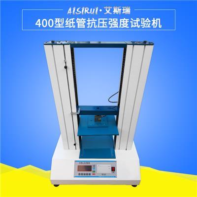 艾斯瑞  400型纸管抗压强度试验机 纸盒抗压测试仪