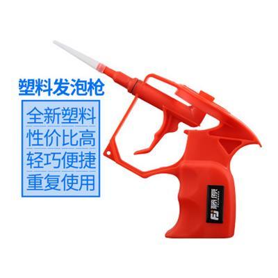藤原 发泡枪 FUJ-全氟碳发泡枪
