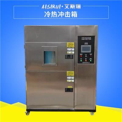艾斯瑞  冷热冲击试验箱 恒温恒湿试验箱