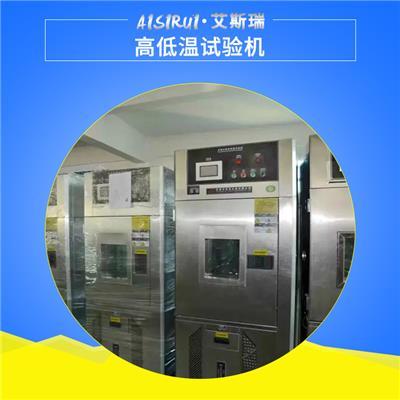 艾斯瑞  可程式恒温恒湿实验机 高低温冷热冲击试验机