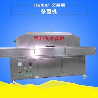 艾斯瑞  紫外线杀菌炉 UV紫外线杀菌机